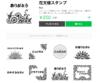 ☆LINEスタンプ販売スタート☆